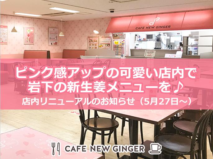 画像:ピンク感アップの可愛い店内で岩下の新生姜メニューを♪(店内リニューアルのお知らせ・5月27日~)|CAFE NEW GINGER