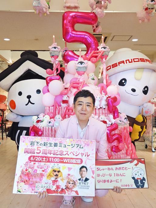 画像:ミュージアム開館5周年のお祝いにかけつけてくれたご当地キャラクター、栃木市マスコットキャラクター「とち介」と佐野ブランドキャラクター「さのまる」
