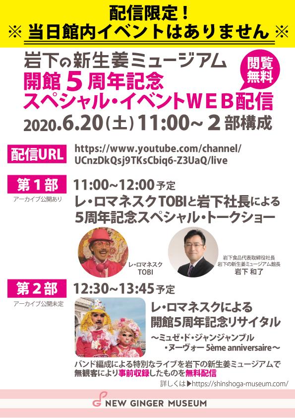 画像:岩下の新生姜ミュージアム開館5周年記念スペシャル・イベントWEB配信スケジュール