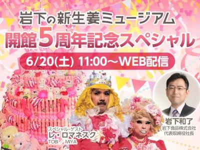 画像:岩下の新生姜ミュージアム開館5周年記念スペシャル・イベント