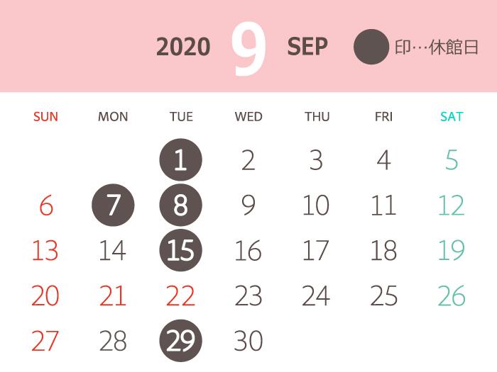 岩下の新生姜ミュージアム 2020年9月度営業日カレンダー