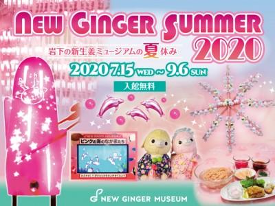 画像:NEW GINGER SUMMER 2020~岩下の新生姜ミュージアムの夏休み~