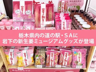 画像:栃木県内の道の駅・SAに岩下の新生姜ミュージアムグッズが登場