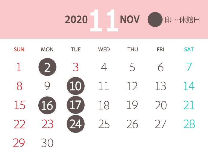 岩下の新生姜ミュージアム 2020年11月度営業日カレンダー
