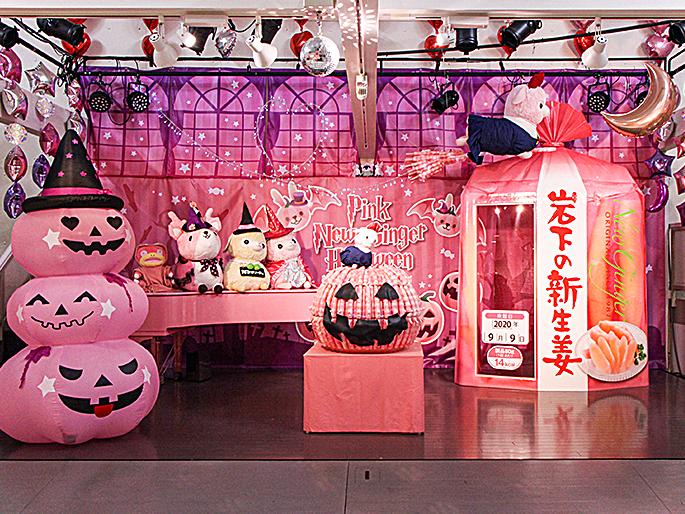画像:ピンクニュージンジャーハロウィン!2020_イベントステージ装飾