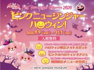 【9月9日~11月1日】ピンクニュージンジャーハロウィン!2020