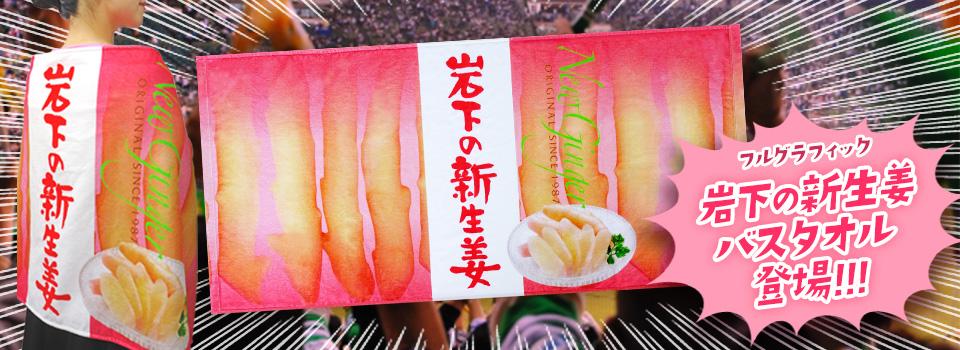 画像:フルグラフィック「岩下の新生姜バスタオル」登場!