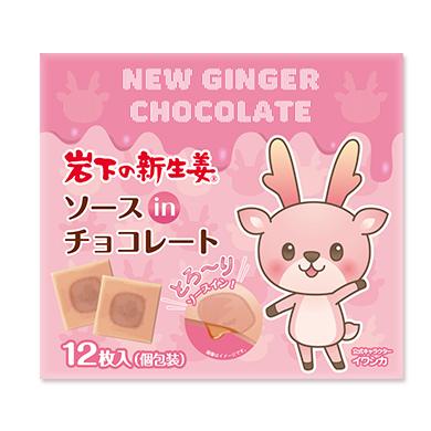 画像:岩下の新生姜ソースinチョコレート