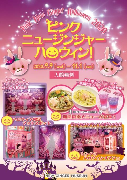 画像:「ピンクニュージンジャーハロウィン!2020」ポスター