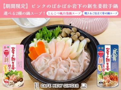 画像:【期間限定】ピンクのぽかぽか岩下の新生姜鍋スープ~選べる2種の鍋スープ~