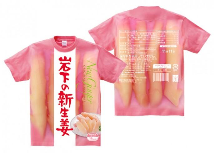 画像:岩下の新生姜Tシャツ(表面/裏面)