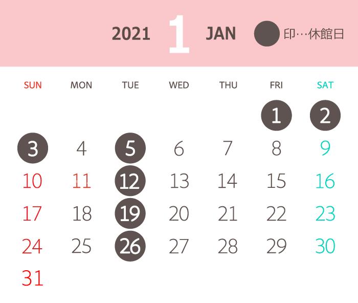 画像:営業日カレンダー2021年1月