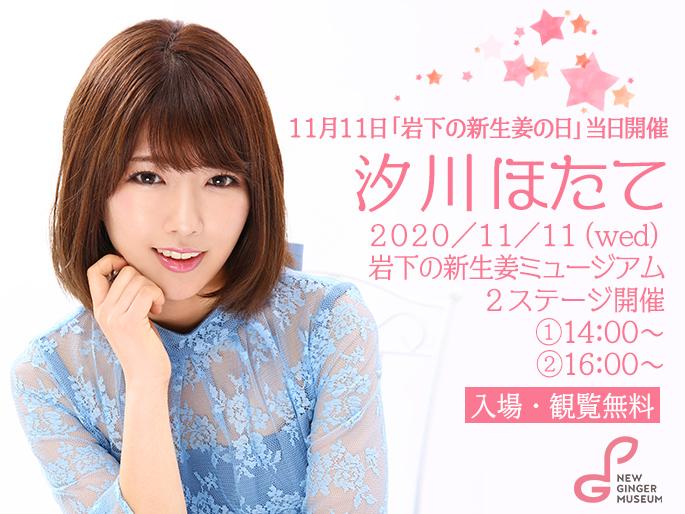 画像:11月11日「岩下の新生姜の日」開催・汐川ほたて2ステージライブ