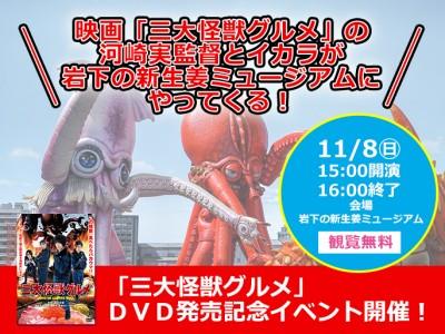 画像:映画『三大怪獣グルメ』DVD発売記念イベント開催