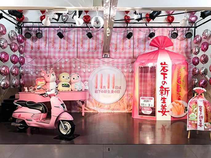 画像:「岩下の新生姜の日2020」イベントステージ装飾