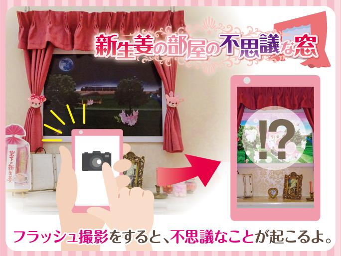 画像:新生姜の部屋の不思議な窓