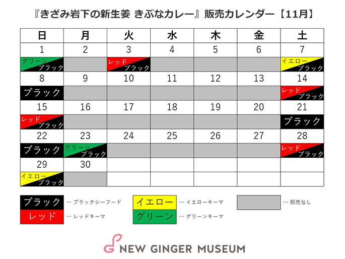 画像:『きざみ岩下の新生姜きぶなカレー』販売カレンダー11月