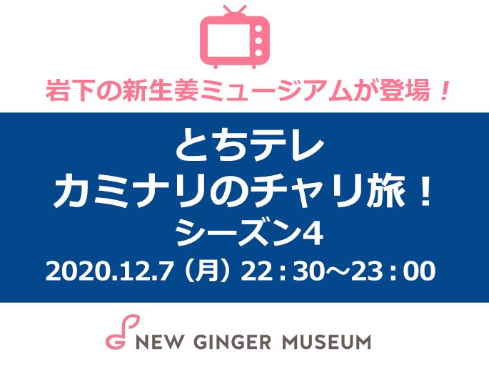 画像:【12月7日(月)放送】とちぎテレビ「カミナリのチャリ旅!シーズン4」に岩下の新生姜ミュージアムが登場!