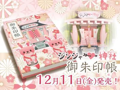画像:「ジンジャー神社御朱印帳」2020年12月11日発売