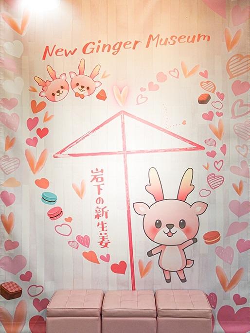 画像:岩下の新生姜ハートの相合傘(フォトスポット)