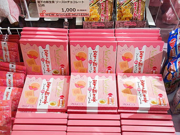 画像:岩下の新生姜ソースinチョコレート|ミュージアムショップ