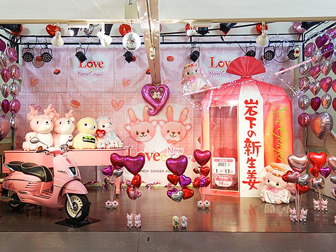画像:「Love&NewGinger2021」イベントステージ(フォトスポット)