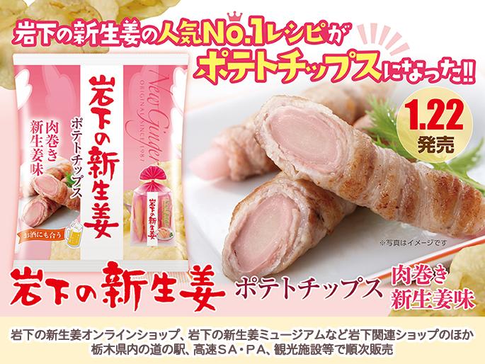 画像:新商品『岩下の新生姜ポテトチップス 肉巻き新生姜味』
