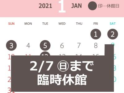 画像:1月度営業日カレンダー※1月16日から2月7日まで臨時休館