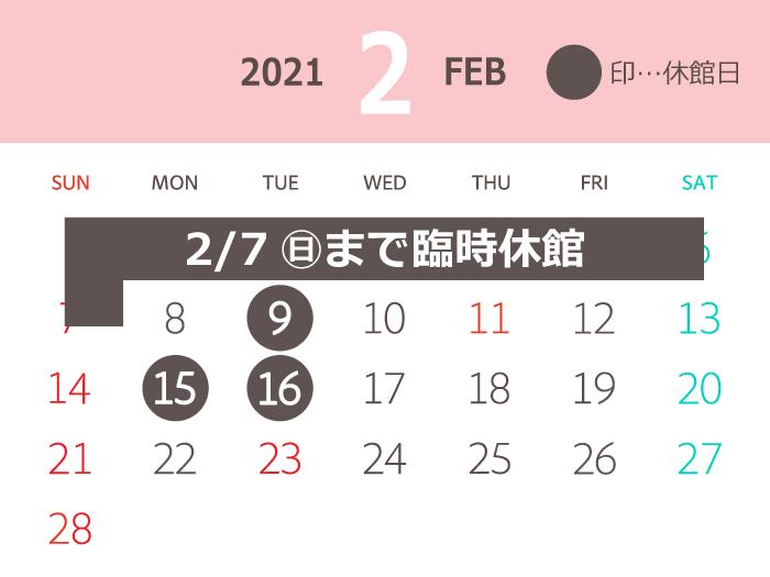 calendar_2021-2-1