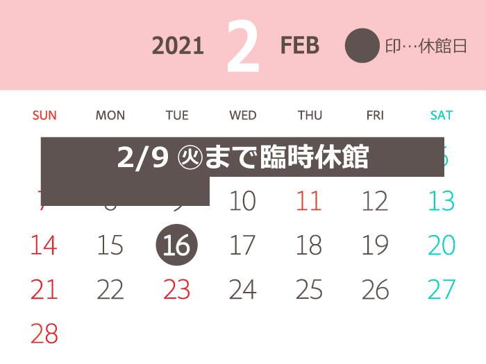 岩下の新生姜ミュージアム 2021年2月度営業日カレンダー