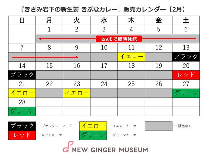 kibunacurry_schedule_21.2