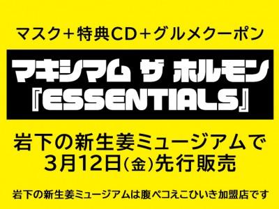 画像:マキシマム ザ ホルモン『ESSENTIALS』岩下の新生姜ミュージアムで3月12日先行販売