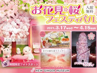 画像:お花見・桜フェスティバル2021