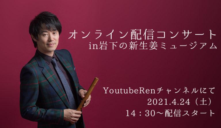 画像:Renケーナコンサートin岩下の新生姜ミュージアム
