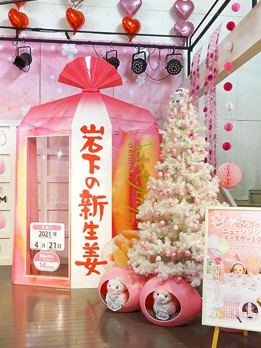 画像:「ピンクのニュージンジャーイースター2021」フォトスポット(ピンクのエッグツリー)