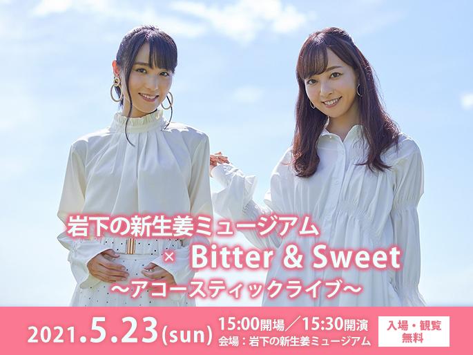 210523_bitter&sweet