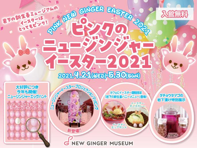 画像:ピンクのニュージンジャーイースター2021