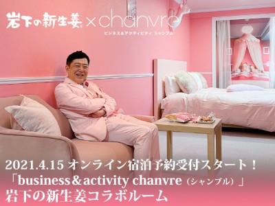 画像:栃木駅前ホテル「シャンブル」岩下の新生姜コラボルームのオンライン予約受付スタート