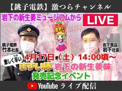 画像:『激しく辛(つら)いまずい棒 岩下の新生姜味』発売記念イベント4月17日開催