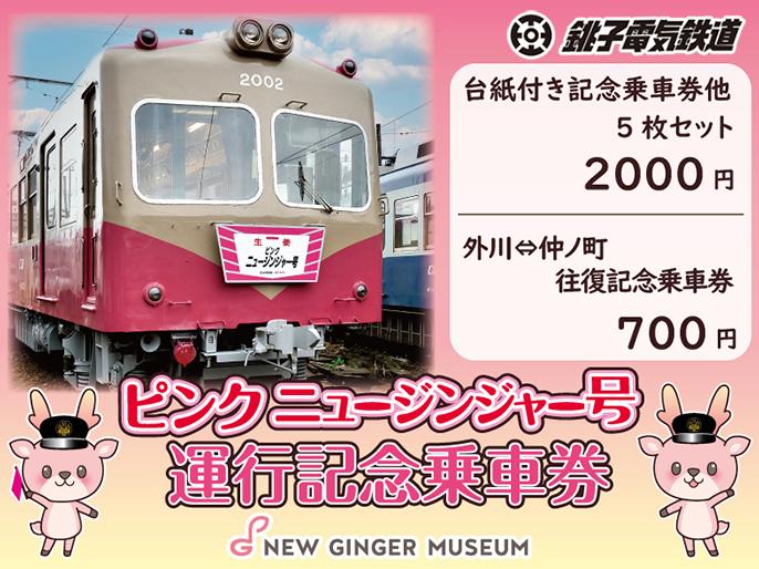 画像:銚子電鉄×岩下の新生姜コラボ&『ピンクニュージンジャー号』運行記念乗車券4月17日発売