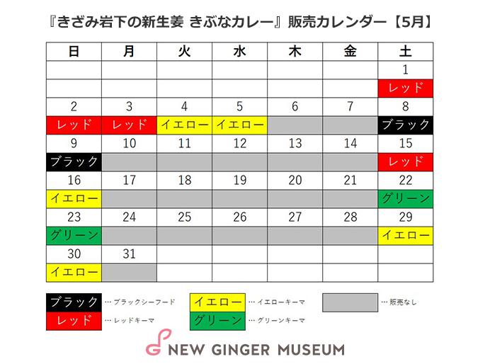 kibunacurry_schedule_21.3