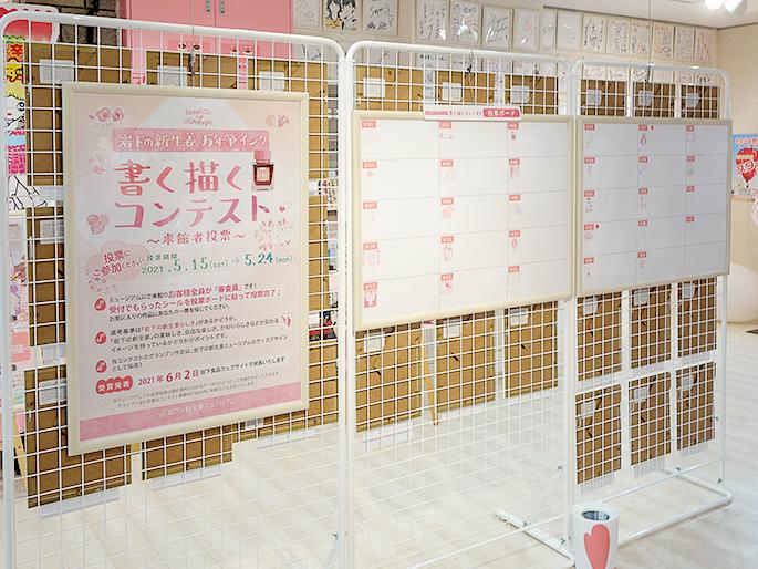 210515_kakukaku_voting-1