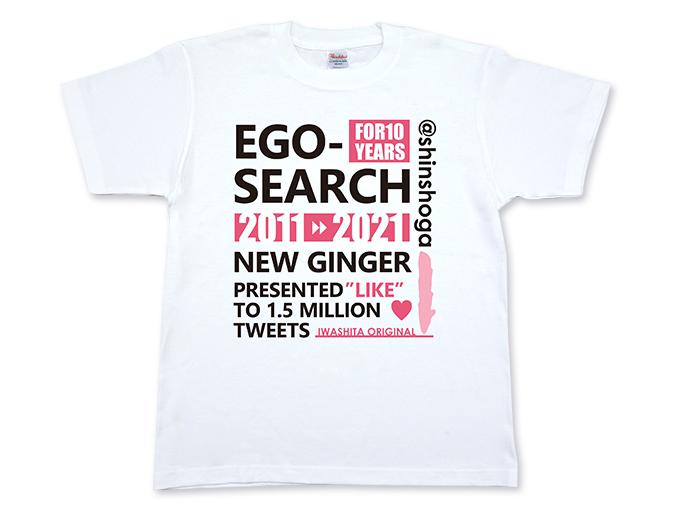 画像:岩下の新生姜エゴサ10周年記念Tシャツ