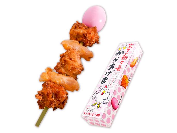 画像:「岩下の新生姜からあげ串」商品とパッケージ