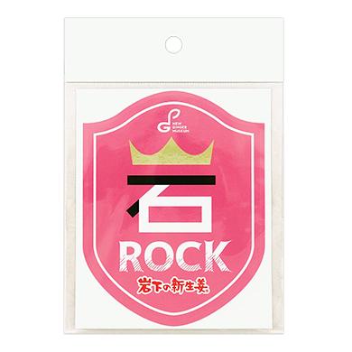 画像:岩下の新生姜ROCKステッカー