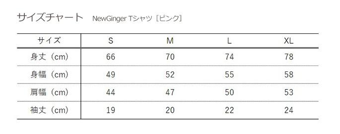 画像:サイズチャート「NewGinger Tシャツ[ピンク]」