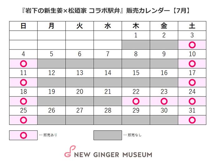 画像:『岩下の新生姜×松廼家』販売カレンダー(7月)
