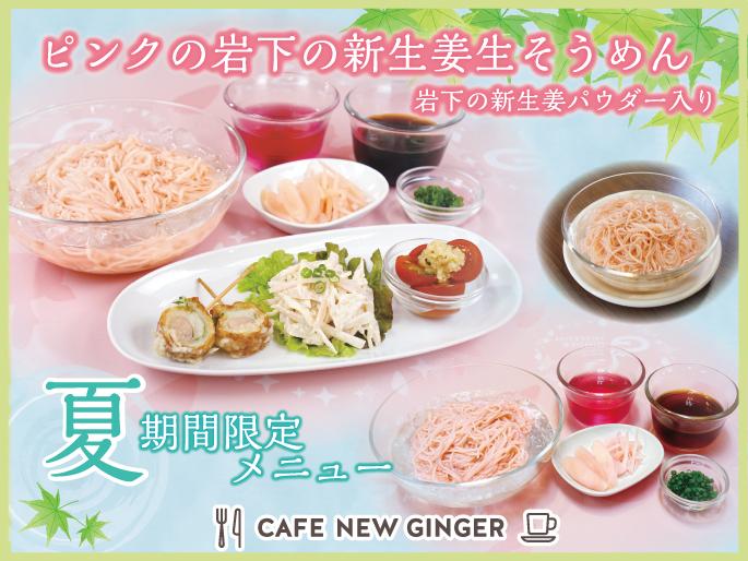 画像:CAFE NEW GINGERの夏季限定メニュー