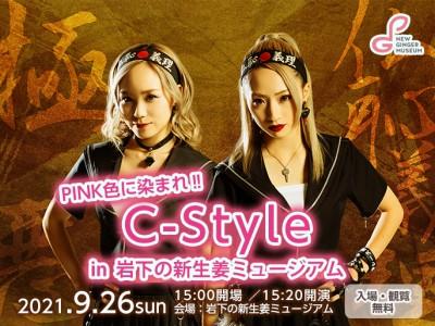 画像:PINK色に染まれ!! C-Style in 岩下の新生姜ミュージアム