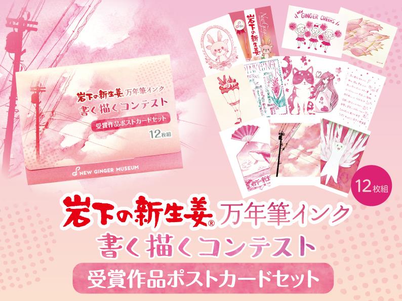 画像:「岩下の新生姜万年筆インク ポストカードセット」発売